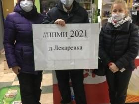 В д.Лекаревка и в д.Глумилино состоялись предварительные собрания жителей в онлайн-формате