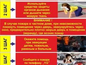 5 шагов вашего спасения при пожаре