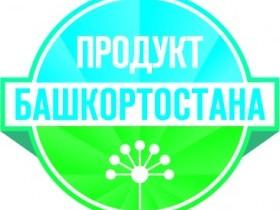 Проект «Продукт Башкортостана» объединяет республиканских производителей