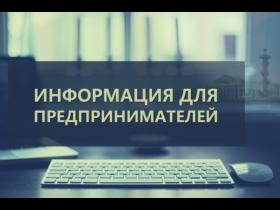Предприниматели Уфимского района приглашаются к участию в форуме «Маркетинговая среда»