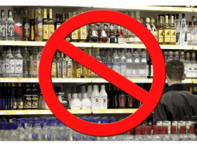 1 сентября продажа алкогольной продукции в магазинах запрещена
